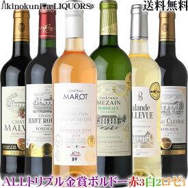 ボルドー金賞獲得 赤・白・ロゼ 6本セット / 全て金賞を受賞した 赤ワイン 白ワイン ロゼワイン をセット [赤3本/白2本/ロゼ1本] クワトロ金賞2本 格上産地を惜しげも無くセット組み