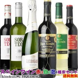 スペインワイン【赤3白2カヴァ1】格安セット【送料無料】 赤ワイン 白ワイン スパークリングワインCAVAも入った西班牙WINEセット