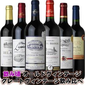 ボルドー 飲み頃オールドヴィンテージ&グレートヴィンテージ飲み比べセット 赤ワイン飲み比べ6本セット【送料無料】 赤ワイン ミディアム〜フルボディ