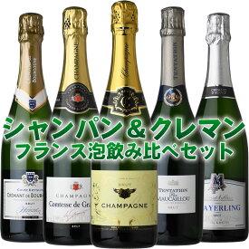 シャンパン&クレマン フランス泡5本セット シャンパーニュをはじめとする4つの産地から シャンパン&クレマン飲み比べ5本セット 【送料無料S】【送料無料 送料込み】【飲み比べS】【楽ギフ_のし宛書】【あす楽】