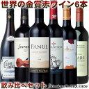 世界の金賞受賞 赤ワイン6本セット【送料無料】金賞受賞と金賞受賞歴ワインをセットにしております。