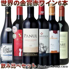 世界の金賞受賞 赤ワイン6本セット【送料無料】フランス、スペイン、ポルトガル、チリ、南アフリカの金賞受賞と金賞受賞歴ワインをセットに