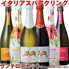 サンテロ スパークリングワイン6本セット【送料無料】
