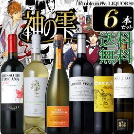 神の雫ワイン6本セット【送料無料】漫画「神の雫」「マリアージュ」に登場したワインをセット詰め [赤3白2泡1]登場人物 本間チョースケのモデルでもあるスーパーバイザー本間敦が厳選したワインをセットにしました