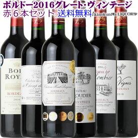 【家飲み応援セール】偉大なボルドー2016年 / グレート ヴィンテージ [2016] ボルドー赤ワイン6本セット【送料無料】格上産地、金賞受賞品も多数詰め込みました