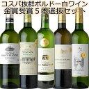 ボルドー 金賞受賞 白ワイン 辛口 飲み比べ 5本セット【送料無料】