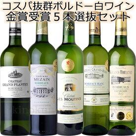 ボルドー 金賞受賞 白ワイン 辛口 飲み比べ 5本セット◎◯。第2弾。◯◎【送料無料】
