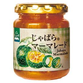 花粉対策 じゃばらマーマレード 140g和歌山県北山村から花粉対策の蛇腹 ジャバラ じゃばらジャム