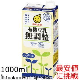 マルサンアイ 有機豆乳無調整 1000ml×6本[常温保存可能]【豆乳 お買い得!】1L 1リットル【sybp】【w4】