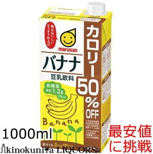 マルサンアイ 豆乳飲料 バナナ カロリー50%オフ 1000ml×6本 [常温保存可能] 1リットル ケース販売 まとめ買い 1L リッター 【送料込】