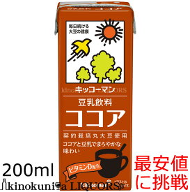 キッコーマン 豆乳飲料ココア200ml×18本[常温保存可能]【豆乳 お買い得!】【sybp】【w4】キッコーマン 豆乳