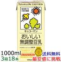 【3箱】キッコーマン おいしい成分無調整豆乳1リッター / 1000ml×6本×3箱 [常温保存可能]【豆乳】【送料無料】【豆…