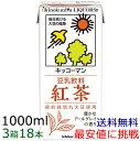 【3箱】キッコーマン・豆乳飲料 紅茶1リッター/1000ml×6本×3箱 [常温保存可能]【豆乳】【送料無料】【sybp】【sm…