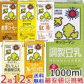 キッコーマン豆乳1000mlシリーズ【よりどり】6本×2箱[常温保存可能]【送料無料】【豆乳】【sybp】【smtb-tk】【w4】【smtb-m】キッコーマン豆乳(紀文豆乳は、キッコーマンブランドになりました)