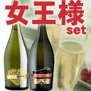 スパークリングワイン ミックス セレクト