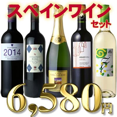スペインワイン 5本セット(赤3本 白1本 スパークリング1本)【送料無料S】【飲み比べS】【ミックスS】【セレクトS】【楽ギフ_のし宛書】【RCP】【あす楽】