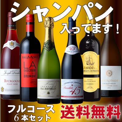 フルコース ワイン6本セット(シャンパーニュ ワイン1本、赤ワイン4本&白ワイン1本)各750ml【送料無料S】【セットS】【セレクトS】【福袋】【飲み比べS】【あす楽】【楽ギフ_のし宛書】【RCP】【フランスワイン】