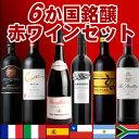 フランス イタリア スペイン オーストラリア アルゼンチン ミディアムボディ