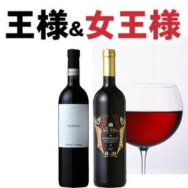 バローロ[2013] &バルバレスコ[2013] フルボディ 2本セット/イタリア ピエモンテ州 赤ワイン DOCG【送料無料S】【あす楽】