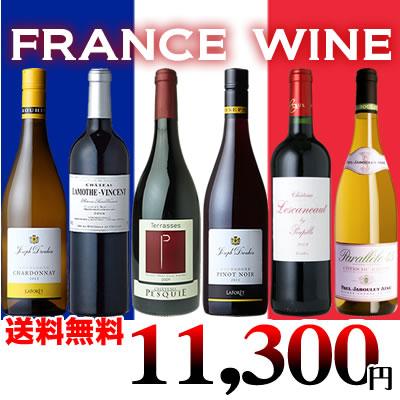 フランスワインセット厳選 6本セットボルドーもブルゴーニュもワイン王国フランスセット【送料無料S】【送料込み】【飲み比べS】【ミックスS】【セレクトS】【あす楽】【楽ギフ_のし宛書】