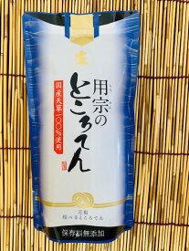 【贅沢なお試しセット】日本一新鮮で歯ごたえのあるところてん3種が味わえます 国産天草100%/保存料無添加/ところてん /寒天/ダイエット/便秘/低カロリー/食物繊維/ギフト/お中元 /送料込み/