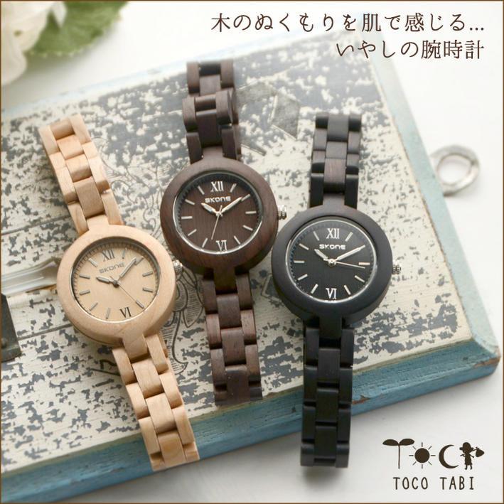 優しい天然木のぬくもり 木製腕時計 生活防水 クォーツ時計 レディース時計 プレゼント