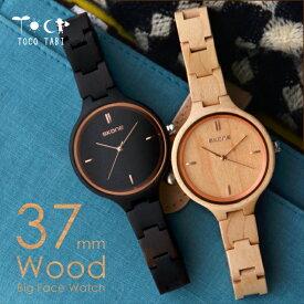 【ベルトサイズ調整無料!】優しい天然木のぬくもり ビッグフェイス 37mm 薄型 シンプル 木製腕時計 生活防水 クォーツ時計 ピンクゴールド レディース時計 プレゼント