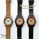 木製 腕時計 天然木×本革 オイルドレザー 軽量 優しい天然木のぬくもり 生活防水 クォーツ時計 ユニセックス 男女兼…