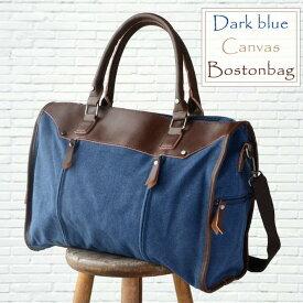 帆布 キャンバス 正統派 クラシカル ボストンバッグ 紺 ショルダーバッグ 旅行 出張 メンズ レディース 2way バッグ 鞄 大容量 おしゃれ
