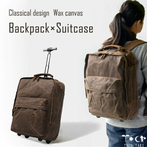 キャリーバッグ リュック 2WAY スーツケース かばん キャスター付 バックパック 機内持ち込み 機内持込 一人旅 出張 海外 国内 旅行 かわいい レトロ ワックスキャンバス キャリーケース 本