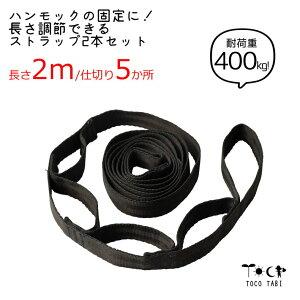 長さ調節可能 ハンモックストラップ 黒2本セット 仕切り5か所 ロープのみ 耐荷重量 400kg 好きな位置で設置できる 長さ200cm カラビナなし 収納袋付き! ハンモック ロープ ブラック