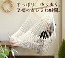 グランピングに!至福のゆりかご チェアハンモック ネット 白木×生成コットン/ラージ ゆったりサイズ 大きいサイズ ア…