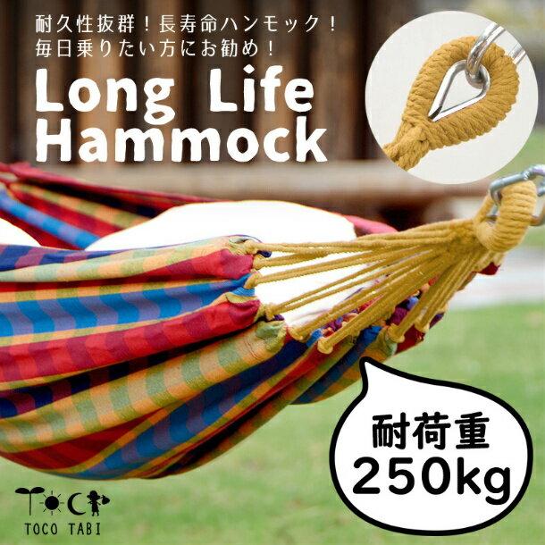 ハンモック 耐荷重250kg! 長く使える 高品質ハンモック マドラスチェック 補強ループで寿命が劇的に伸びる 織り生地 高密度コットン 幅広2人用 上質織り生地 耐久性に優れた高品質モデル