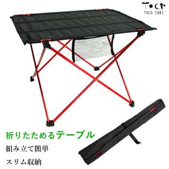 超軽量スリム収納フォールディングアルミフレーム折りたたみテーブル黒×赤