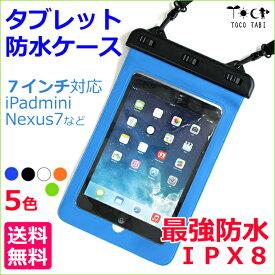 送料無料 メール便 iPadmini 防水ケース 7インチ対応 最強防水IPX8 貴重品入れ 防塵 防水タブレットケースカバー ASUS MeMoPad7 Fonepad7 Kindle Nexus7 海 梅雨 雪 台風 釣り キャンプ アウトドア ポッキリ