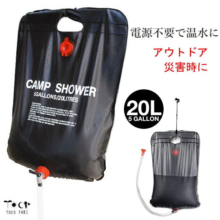 電気を使わず温水に 簡易シャワー20L 海水浴 キャンプ 屋外 災害時の備えに ソーラー太陽熱 ウォーターバッグ 水ウォータータンク アウトドア バーベキュー 車中泊 防災グッズ