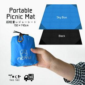 携帯用 パッカブル レジャーシート 大人2-3人用 超コンパクト収納 150cm リップストップナイロン 防水 軽量 水色 ブラック 引き裂き防止 防災用品 アウトドア 公園 遠足 旅行 ピクニック マット