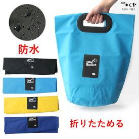折りたためる 防水 バケツ型 バッグ 中も外も丸洗いできる 黒 黄 水色 青 折りたたみ 海水浴 アウトドア トート 自立 防水バッグ