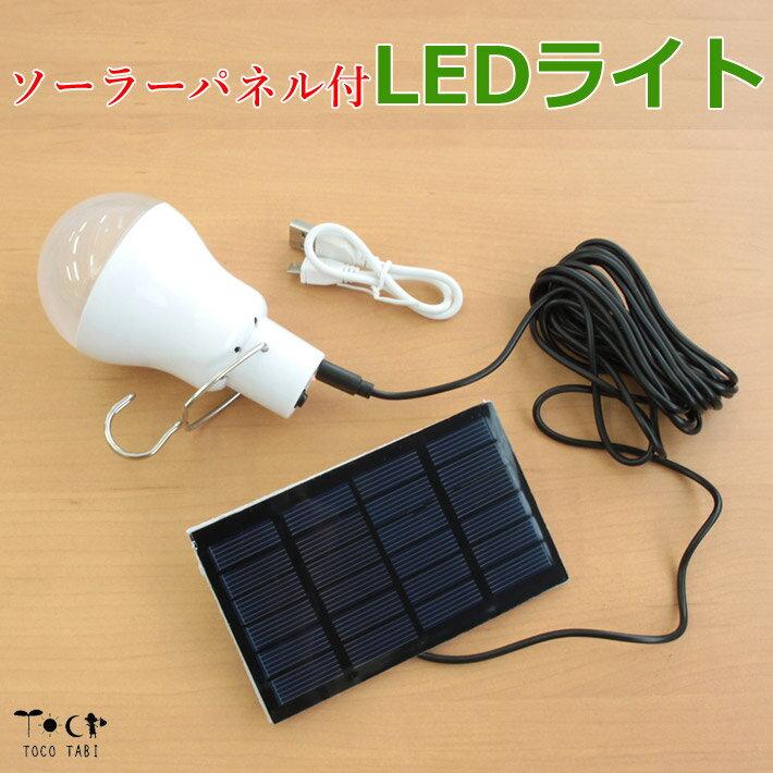 ソーラーパネル付 電球形 LEDライト ランタン ソーラー充電 USB充電 かわいいインテリアライト 電球 ナチュラル ダウンライト ペンダントライト インダストリアル 照明 西海岸テイスト 部屋アウトドア車中泊キャンプ災害の備えにも