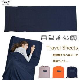 トラベルシーツ 1人用 コットン 75×210cm 旅行 シングル 寝袋ライナー 封筒型 インナーシュラフ 一体型枕カバー ダニ シラミ 感染対策 防災 大人用 ジュニア 送料無料