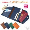 人気のブラウン再入荷【 送料無料 メール便 】毎日使えるパスポートケース 三つ折り 薄型トラベルウォレット セキュリ…