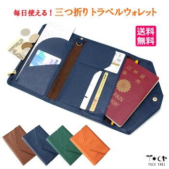 【定形外郵便送料無料】スマート収納パスポートケーストラベルウォレットセキュリティポーチ薄型三つ折り