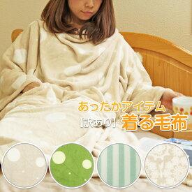 【訳あり】マイクロファイバー あったか 冷え症 ルームウェアー ぬくぬく 夜着 ショート フード 寒さ対策 防寒着る毛布(袖付き)【訳あり】