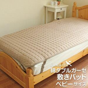 敷きパッド 綿2重ガーゼ ガーゼ 丸洗い オールシーズンふんわりやわらかガーゼサラサラ敷きパッド(70×120cm) ベビー赤ちゃん ベビー