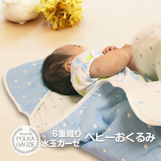 6 heavy woven polka dot goose baby Swaddle (85 x 85 cm) 100% cotton 6 heavy gauze all seasons original brand fuwafu fish fluffy heh ●gauze baby baby BABY baby