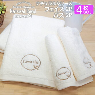 It is all 12 colors of four pieces of set equivalence color bus two pieces face two pieces large size size ★ ★ pastel color daily Shin pull embroidery plain fabric brands of the natural bath towel and face towel of the finish softly