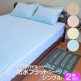 2枚セット 選べる4色ロングパイル綿100%の防水シーツ100×205cm シングルサイズおねしょシーツ 介護シーツ ペットシーツ フラット防水シート