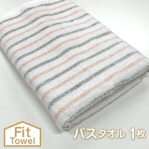 バスタオル Fit デイリー 爽やか シンプル カラフルFit-Towel バスタオル(60×120cm)