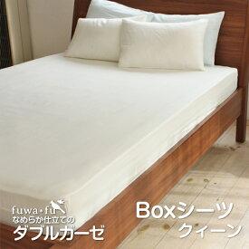 ふとんカバー ダブルガーゼ Boxシーツ 綿100% 肌さわり ベッドシーツなめらか仕立てのダブルガーゼ BOXシーツ(160×200×30cm)クイーン