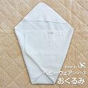 Baby wear okurumi2